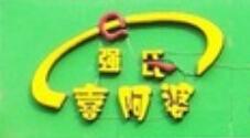 強氏喜阿婆粥餅店
