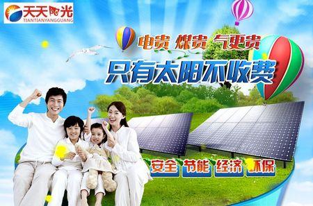 天天阳光三合一太阳能