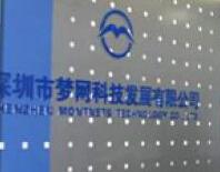 梦网科技加盟