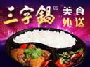 三字锅营养砂锅快餐