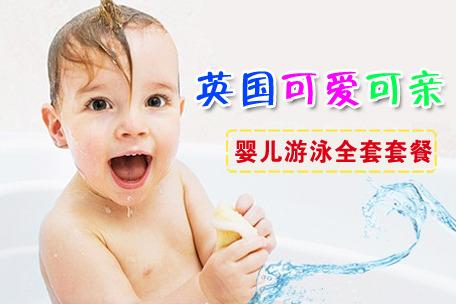 可爱可亲游泳馆婴儿游泳馆加盟连锁火爆招商中—全球