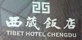 成都西藏酒店