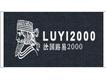 路易2000男装
