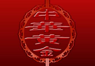 中华黄金加盟