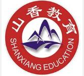 山香教育加盟
