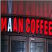 mann咖啡