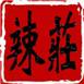 辣庄老雷竞技二维码下载