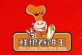鮮糧卷餅王