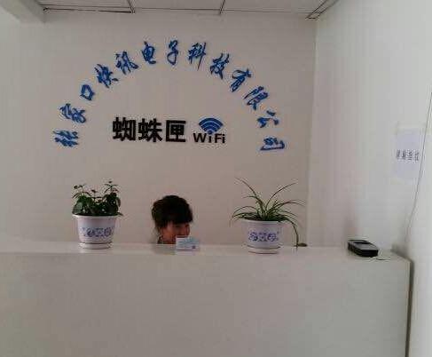 蜘蛛匣WiFi