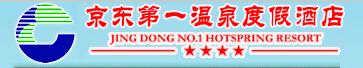 京东第一温泉酒店