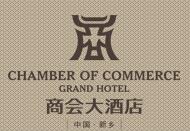 新乡商会大厦酒店