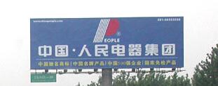 中國人民電器
