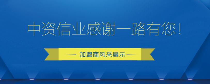 中资信业加盟