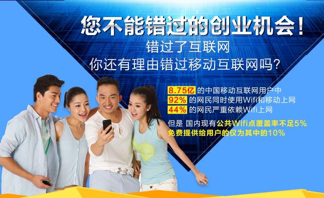 微沸网络wifi智能超市加盟