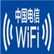 电信wifi