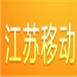 江蘇移動商城