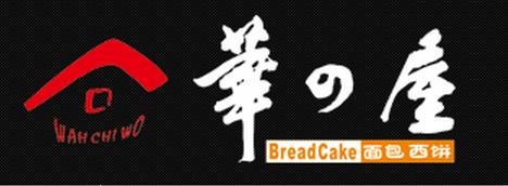 華之屋面包店