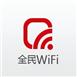 腾讯全民WiFi