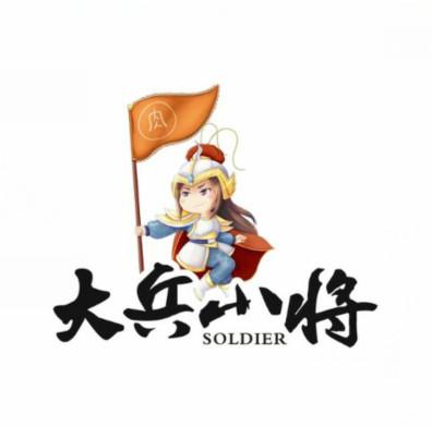 大兵小将小吃雷竞技最新版