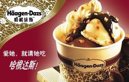 哈根达斯冰淇淋加盟 开店模式简单