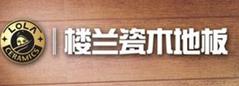 楼兰瓷木地板