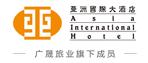 廣東亞洲國際酒店