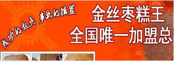 百纳福金丝枣糕