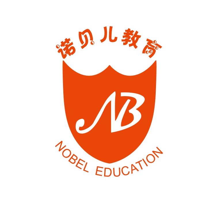 诺贝儿品牌幼儿园