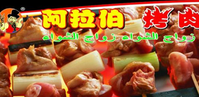 标王阿拉伯烤肉