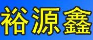 裕源鑫電子加工