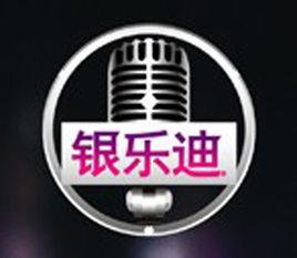 银乐迪KTV