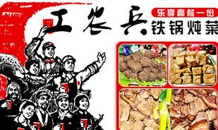工农兵铁锅炖菜
