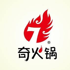 重慶奇火鍋