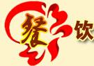 中华餐饮技术创业宝典