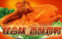 怪合味香酥鸡鸭