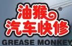 油猴汽車維修