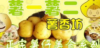 薯一薯二薯香坊