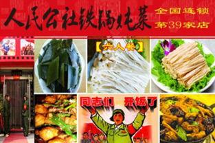 人民公社铁锅炖菜