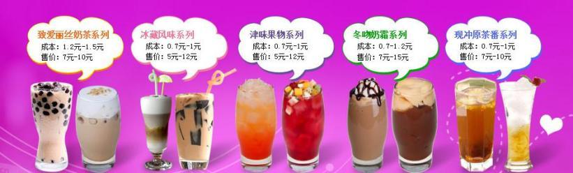 奶茶飲品小吃店加盟