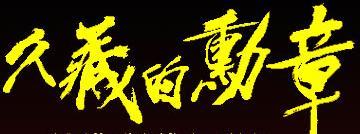 臺灣馬祖東引高粱酒