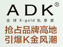 ADK珠宝加盟