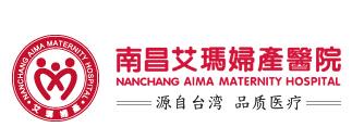 南昌艾玛妇产医院加盟
