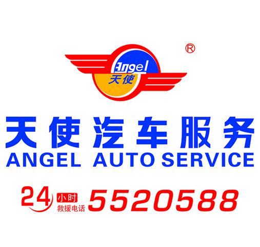 天使汽車服務