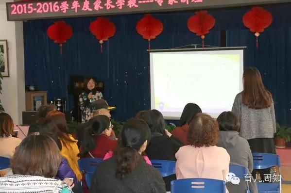 新贵都幼儿园感恩节专家讲座!