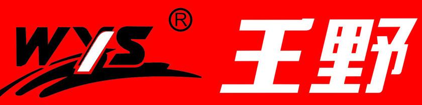 王野電動車