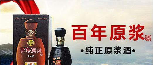 百年原漿酒