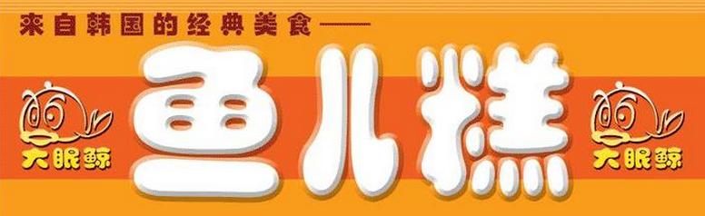 大眼鯨韓國魚兒糕
