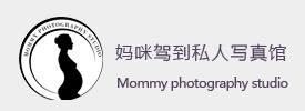 妈咪驾到私人摄影写真馆