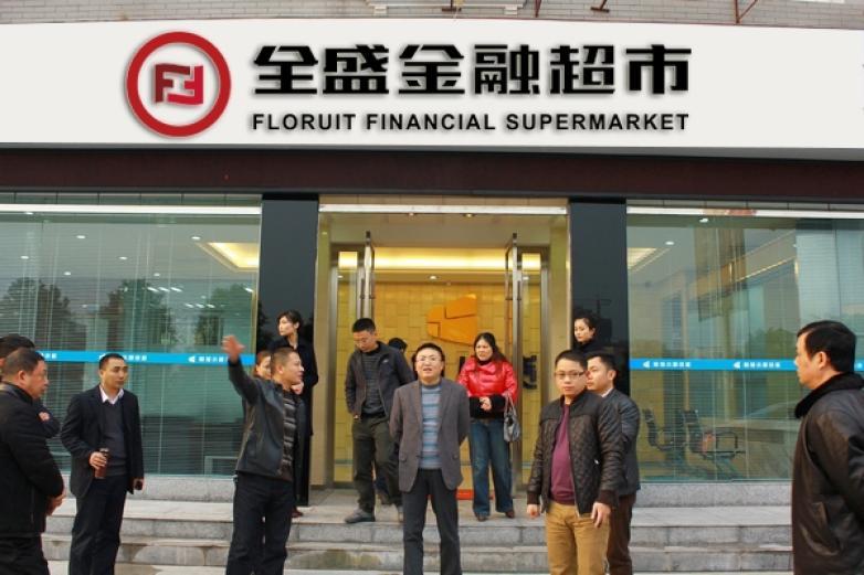 全盛金融超市加盟
