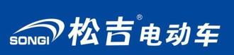 松吉電動車